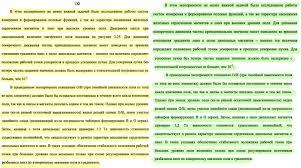 Министр образования проверит диссертацию своего зама Трубникова  Слева текст выделен желтым цветом отрывок диссертации Трубникова Г В справа
