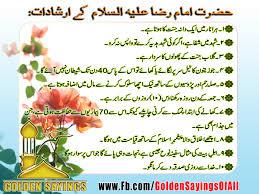 Farman E Imam Raza As Labbaik Ya Hussain As