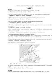 Итоговая контрольная работа ИТОГОВАЯ КОНТРОЛЬНАЯ РАБОТА ПО ГЕОГРАФИИ 11 класс Вариант 1 Часть А