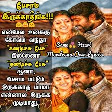 Awesome Love Quotes In Tamil For Husband Hd