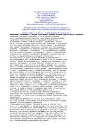 Физиология ФИЗИОЛОГИЯ МОТИВАЦИЙ И ЭМОЦИЙ ОСОБЕННОСТИ ВЫСШЕЙ  Физиология ФИЗИОЛОГИЯ МОТИВАЦИЙ И ЭМОЦИЙ ОСОБЕННОСТИ ВЫСШЕЙ НЕРВНОЙ ДЕЯТЕЛЬНОСТИ ЧЕЛОВЕКА реферат по медицине скачать