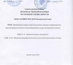 ПАСПОРТ РАБОЧЕЙ ПРОГРАММЫ ПРОИЗВОДСТВЕННОЙ ПРАКТИКИ pdf Транскрипт