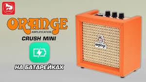 Мини <b>гитарный</b> комбик <b>ORANGE</b> CRUSH MINI (работает от ...