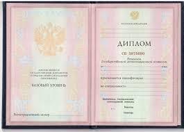Купить диплом о среднем образовании в Екатеринбурге Цены  Диплом техникума образца 1997 2003 г