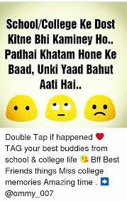 college time es hindi best reunion