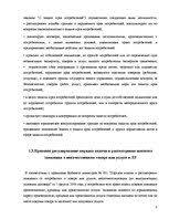Защита прав потребителей в Латвии и России id  Реферат Защита прав потребителей в Латвии и России 5