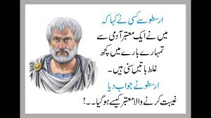 Most Popular Urdu Quotes By Most Famous People In The World Saudi