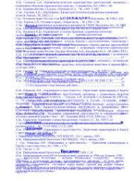 Борьба с наркобизнесом в Кыргызстане диплом по международному  Борьба с наркобизнесом в Кыргызстане диплом по международному публичному праву скачать бесплатно незаконный оборот наркосредств наркоситуация
