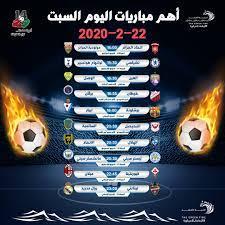 أهم مباريات اليوم السبت 22-2-2020 - التيار الاخضر