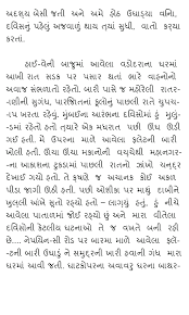 download essays gk essays in gujarati ver apk free download for android