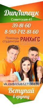 РАНХиГС курсовая дипломная практика ВКонтакте РАНХиГС курсовая дипломная практика