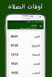 صلاتي حياتي : منبه أوقات الصلاة والأذان والقبلة für Android - APK  herunterladen