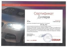 <b>D1R</b> Xenarc Original Ксеноновая <b>лампа OSRAM</b> артикул 66150