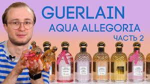 парфюмерия <b>герлен</b> коллекция aqua allegoria от <b>guerlain</b>