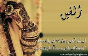 poetry image urdu mehndi sms shayari urdu poetry sms shayari images