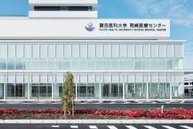 藤田 医科 大学 岡崎 医療 センター