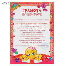 Грамота Грамота лучшей маме х Купить по цене  Грамота Грамота лучшей маме 210х297