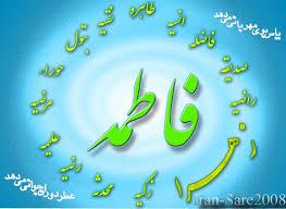 Image result for میلاد فاطمه الزهرا