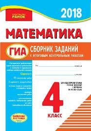 ДПА Математика класс Збірник заданий для подготовки к  Математика 4 класс Збірник заданий для подготовки к итоговым контрольным работам для