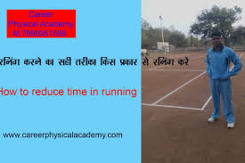 1600 Meter Workout Chart In Hindi