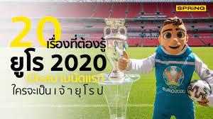 ยูโร 2020 : 20 เรื่องที่ต้องรู้ ก่อน EURO 2020 เปิดสนามคืนนี้