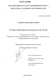 Диссертация на тему Уступка требования по законодательству России  Диссертация и автореферат на тему Уступка требования по законодательству России научная