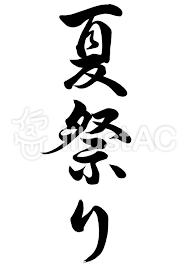 筆文字 夏祭り 行書1イラスト No 831218無料イラストならイラストac