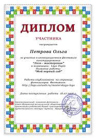 Диплом участника фестиваля Лего мастера Лего клуб Детский диплом образец
