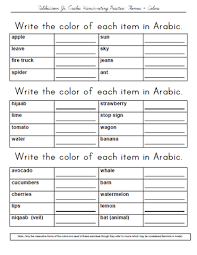 cursive word practice handwriting worksheets cursive arabic talibiddeen jr