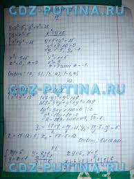 ГДЗ Ершова Голобородько класс самостоятельные и контрольные   уравнений домашняя самостоятельная работа К 3 Целые уравнения и системы уравнений 1 2 3 4 5 6 7 8 9 10 11 Арифметическая и геометрическая прогрессии