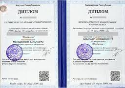 После вступления Кыргызстана в ЕАЭС местные дипломы об образовании  После вступления Кыргызстана в ЕАЭС местные дипломы об образовании будут признавать во всех странах союза