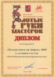 Мастерская лоскутного шитья Русский стиль  Посмотреть диплом