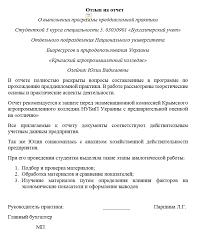 на отчет по преддипломной практике Отзыв на отчет по преддипломной практике