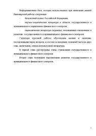Государственный и муниципальный финансовый контроль становление и  Курсовая Государственный и муниципальный финансовый контроль становление и перспективы развития 5