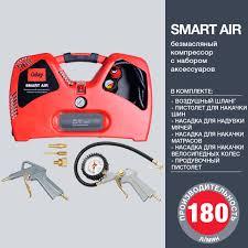 <b>Компрессор FUBAG Smart</b> Air 8215240KOA650 в Самаре – купить ...