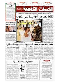 Wallpapers for baddies desktop / baddie computer w. Calameo Al Ahdath Al Maghribia N7447 29 07 2021 Jeudi