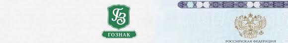 Купить диплом в Казани Изготовление настоящих дипломов ГОЗНАК Оригинальные бланки