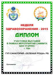 Дипломы и награды Диплом участника выставки в рамках мероприятий саммита ШОС и БРИКС г Уфа
