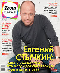 Calaméo Telenedelya Dlya Vsej Semi Moskva 2018 09 2018