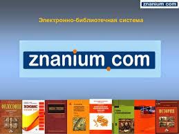 Бесплатный доступ к изданиям ЭБС znanium com Институт развития  Бесплатный доступ к изданиям ЭБС znanium com