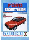 Книга по ремонту и эксплуатации форд эскорт