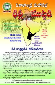 Occupy Delhi Nov 6th Nov 9th My Telugu Roots