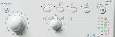 Мигают индикаторы в <b>стиральной машине Индезит</b> без дисплея ...