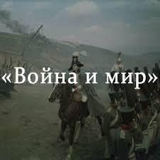 Война и мир краткое содержание по главам и частям романа Толстого  Краткое содержание Война и мир
