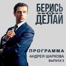 <b>Андрей Шарков</b>, Аудиокнига <b>Франчайзинг</b> – <b>берись</b> и делай ...