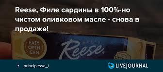 Reese, <b>Филе сардины в</b> 100%-но чистом оливковом масле ...