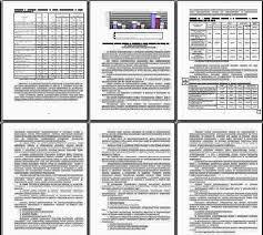 Диплом Анализ эффективности доходов и расходов организации   Диплом Анализ эффективности доходов и расходов организации фото 5