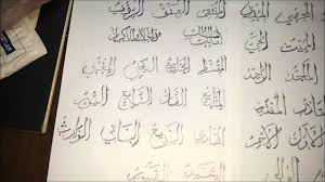 99 Names Of Allah In Calligraphy