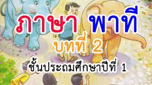 ภาษาพาที ป.1 บทที่ 2 ภูผา - YouTube