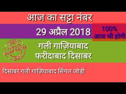 Faridabad Ka Chart Satta King Record Chart Faridabad Gaziabad Gali Disawar